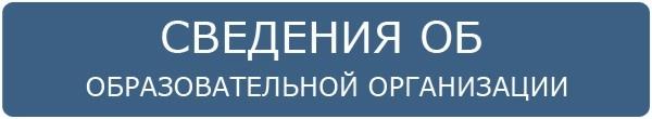 https://spcpu.ru/sveden/